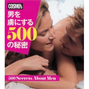 COSMO's 男を虜にする500の秘密 電子書籍版 / ハースト婦人画報社|ebookjapan