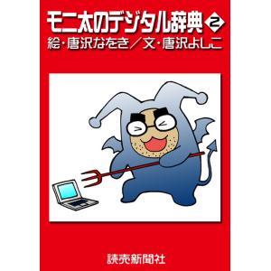モニ太のデジタル辞典2 電子書籍版 / 唐沢なをき/唐沢よしこ ebookjapan