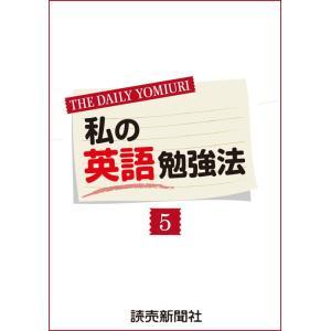 私の英語勉強法5 電子書籍版 / 読売新聞英字新聞部|ebookjapan