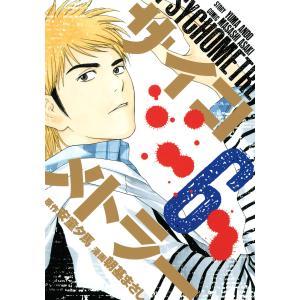 サイコメトラー (6) 電子書籍版 / 漫画:朝基まさし 原作:安童夕馬