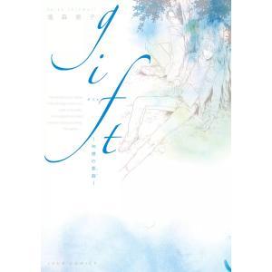 gift-神様の悪戯- 電子書籍版 / 塩森恵子|ebookjapan