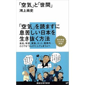 「空気」と「世間」 電子書籍版 / 鴻上尚史|ebookjapan