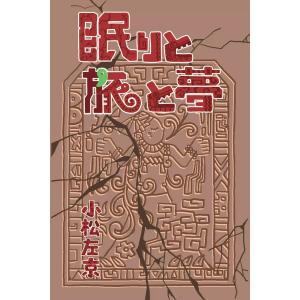 眠りと旅と夢 電子書籍版 / 小松左京 絵:富岡美穂|ebookjapan