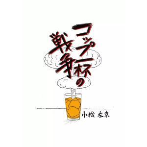 小松左京 絵:中島克彦 出版社:データ・ベース 連載誌/レーベル:イーシングル ページ数:11 提供...