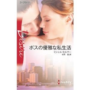 ボスの優雅な私生活 電子書籍版 / ミシェル・セルマー 翻訳:水月遙|ebookjapan