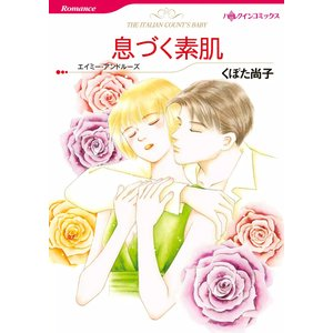 息づく素肌 電子書籍版 / くぼた尚子 原作:エイミー・アンドルーズ|ebookjapan