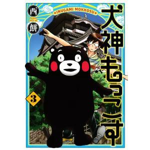 犬神もっこす (3) 電子書籍版 / 西餅