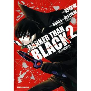 【初回50%OFFクーポン】DARKER THAN BLACK -黒の契約者- (2) 電子書籍版|ebookjapan