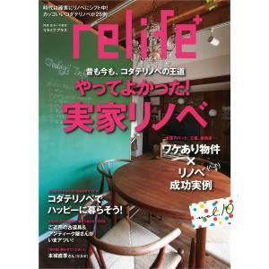 リライフプラスVol.10 電子書籍版 / 住まいの設計編集部|ebookjapan