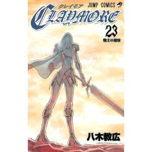 CLAYMORE (23) 電子書籍版 / 八木教広|ebookjapan