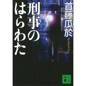 【初回50%OFFクーポン】刑事のはらわた 電子書籍版 / 首藤瓜於|ebookjapan