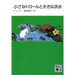 小さなトロールと大きな洪水 電子書籍版 / トーベ・ヤンソン 訳:冨原眞弓