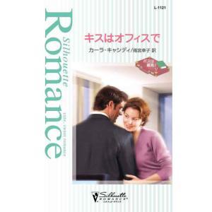 【初回50%OFFクーポン】キスはオフィスで 【ボスは最高! V】 電子書籍版 / カーラ・キャシディ 翻訳:雨宮幸子|ebookjapan