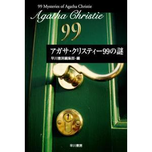 アガサ・クリスティー99の謎 電子書籍版 / 早川書房編集部|ebookjapan