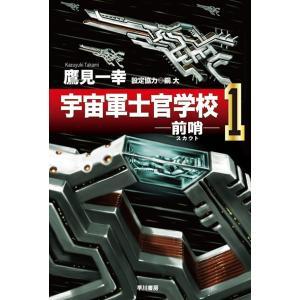 宇宙軍士官学校―前哨― (1) 電子書籍版 / 鷹見一幸|ebookjapan