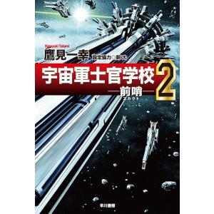 宇宙軍士官学校―前哨― (2) 電子書籍版 / 鷹見一幸|ebookjapan