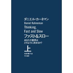 ファスト&スロー (上) 電子書籍版 / ダニエル・カーネマン/村井章子|ebookjapan