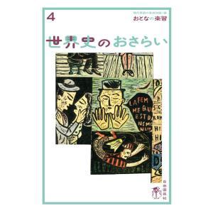 おとなの楽習 4 世界史のおさらい 電子書籍版 / 土屋 彰久 ebookjapan