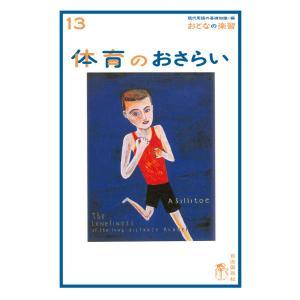 おとなの楽習 13 体育のおさらい 電子書籍版 / 針谷 順子 ebookjapan