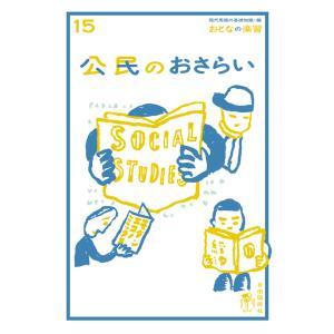 おとなの楽習 15 公民のおさらい 電子書籍版 / 土屋 彰久 ebookjapan