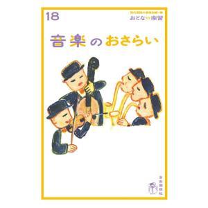 おとなの楽習 18 音楽のおさらい 電子書籍版 / 川口 瑞夫 ebookjapan