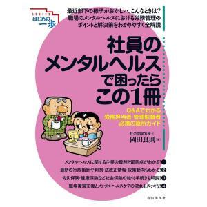 社員のメンタルヘルスで困ったらこの1冊 電子書籍版 / 社会保険労務士 岡田 良則 ebookjapan
