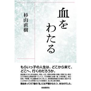血をわたる 電子書籍版 / 杉山直樹 ebookjapan