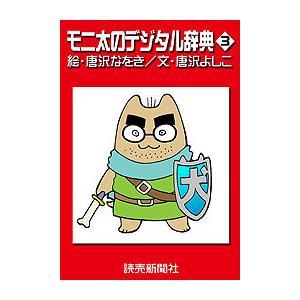 モニ太のデジタル辞典3 電子書籍版 / 唐沢なをき/唐沢よしこ ebookjapan
