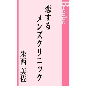 【初回50%OFFクーポン】恋するメンズクリニック 電子書籍版 / 朱西美佐 ebookjapan