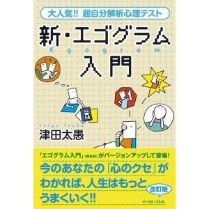 【初回50%OFFクーポン】新・エゴグラム入門 電子書籍版 / 津田太愚 ebookjapan