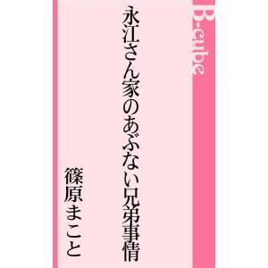 永江さん家のあぶない兄弟事情 電子書籍版 / 篠原まこと|ebookjapan