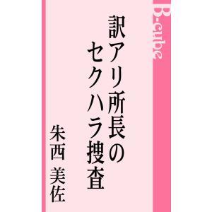 【初回50%OFFクーポン】訳アリ所長のセクハラ捜査 電子書籍版 / 朱西美佐 ebookjapan