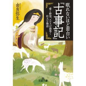 眠れないほど面白い『古事記』 電子書籍版 / 由良弥生 ebookjapan