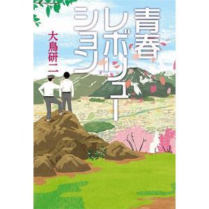 【初回50%OFFクーポン】青春レボリューション 電子書籍版 / 大鳥研二|ebookjapan