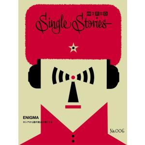 【初回50%OFFクーポン】ENIGMA ロシアから謎の短波が聴こえる(WIRED Single Stories 006) 電子書籍版 ebookjapan