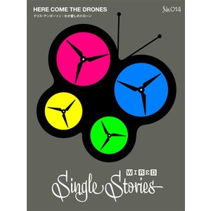 【初回50%OFFクーポン】HERE COME THE DRONES クリス・アンダーソン:わが愛しのドローン(WIRED Single Stori ebookjapan