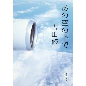 【初回50%OFFクーポン】あの空の下で 電子書籍版 / 吉田修一|ebookjapan
