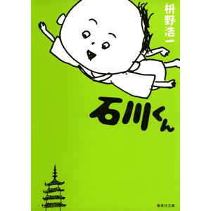 石川くん 電子書籍版 / 枡野浩一/朝倉世界一|ebookjapan