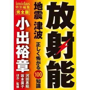 【初回50%OFFクーポン】imidas特別編集 完全版 放射能 地震 津波 正しく怖がる100知識 電子書籍版|ebookjapan