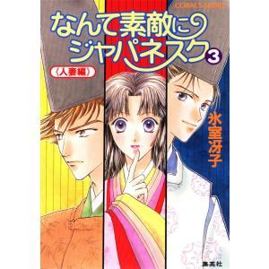 なんて素敵にジャパネスク 3〈人妻編〉 電子書籍版 / 氷室冴子|ebookjapan
