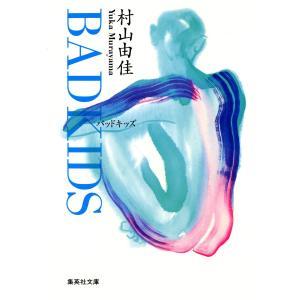BAD KIDS 電子書籍版 / 村山由佳
