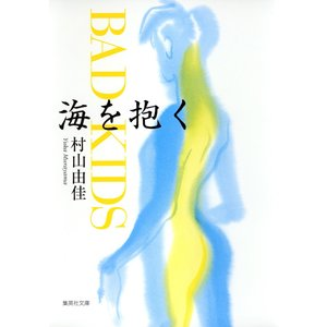 海を抱く BAD KIDS 電子書籍版 / 村山由佳