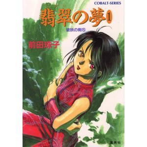 破妖の剣5 翡翠の夢1 電子書籍版 / 前田珠子|ebookjapan