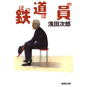 鉄道員(ぽっぽや) 電子書籍版 / 浅田次郎|ebookjapan