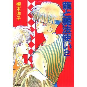 龍と魔法使い 2 電子書籍版 / 榎木洋子|ebookjapan