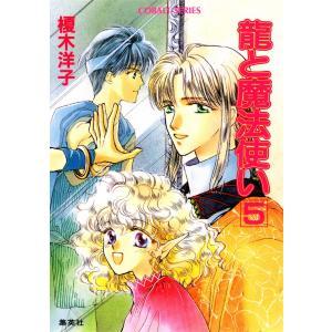 龍と魔法使い 5 電子書籍版 / 榎木洋子|ebookjapan