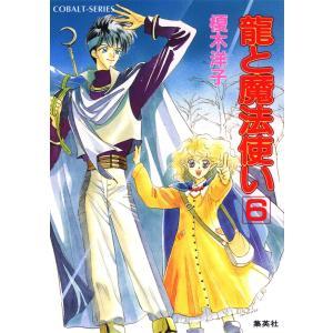 龍と魔法使い 6 電子書籍版 / 榎木洋子|ebookjapan
