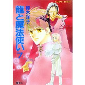 龍と魔法使い 7 電子書籍版 / 榎木洋子|ebookjapan