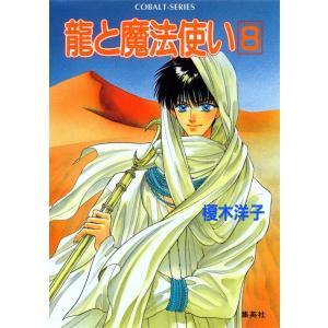 龍と魔法使い 8 電子書籍版 / 榎木洋子|ebookjapan