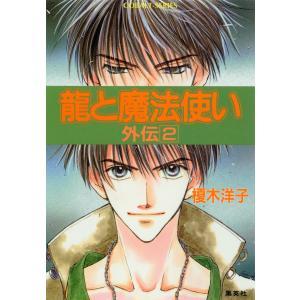龍と魔法使い 外伝 2 電子書籍版 / 榎木洋子|ebookjapan